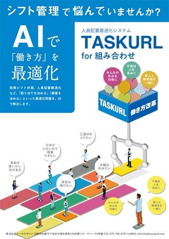 TASKURL タスカール パンフレット